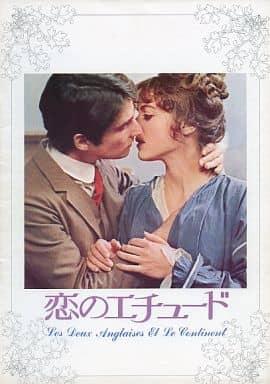 <<パンフレット(洋画)>> パンフ)恋のエチュード