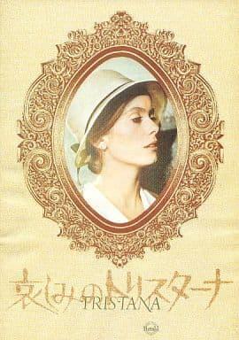 <<パンフレット(洋画)>> ランクB)パンフ)哀しみのトリスターナ(1971年)