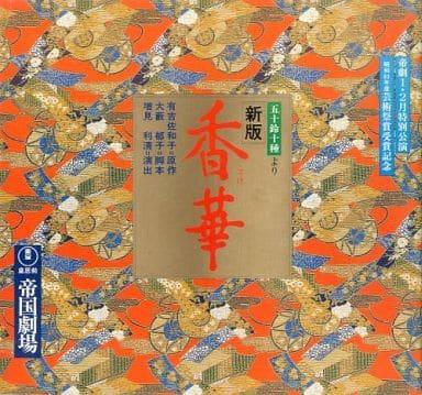 <<パンフレット(舞台)>> パンフ)帝劇1・2月特別公演 五十鈴十種より 新版 香華
