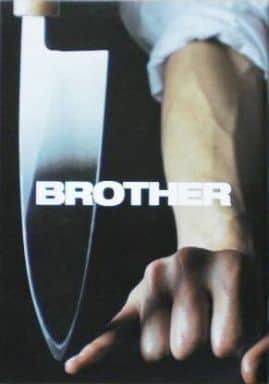 <<パンフレット(邦画)>> パンフ)BROTHER