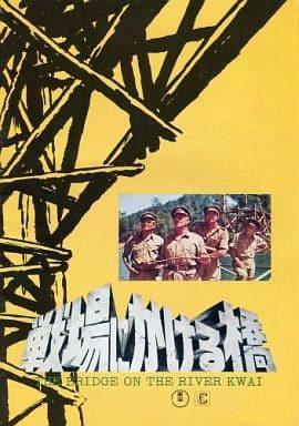 <<パンフレット(洋画)>> パンフ)戦場にかける橋
