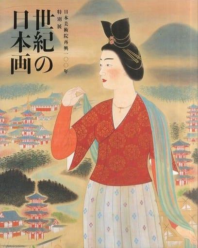 <<パンフレット(図録)>> パンフ)日本美術院再興一〇〇年特別展 世紀の日本画