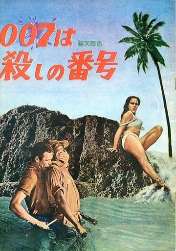 <<パンフレット(洋画)>> パンフ)007は殺しの番号 総天然色