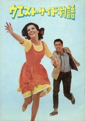 <<パンフレット(洋画)>> パンフ)ウエスト・サイド物語(1961年版)