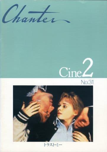<<パンフレット(洋画)>> パンフ)Chanter Cine2 NO.31 トラスト・ミー
