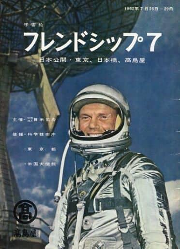 <<パンフレット(図録)>> パンフ)宇宙船 フレンドシップ7 日本公開