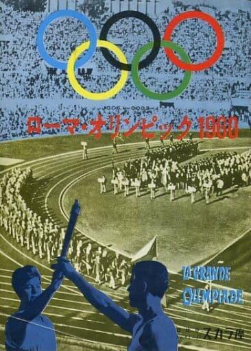 <<パンフレット(洋画)>> パンフ)ローマ・オリンピック1960 La grande olimpiade