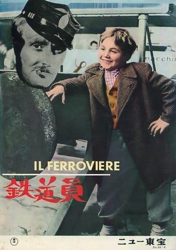 <<パンフレット(洋画)>> パンフ)鉄道員(1964年版)