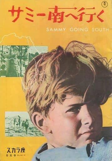 <<パンフレット(洋画)>> パンフ)サミー南へ行く
