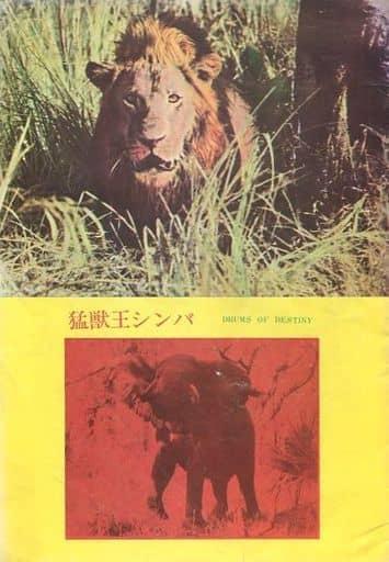 <<パンフレット(洋画)>> パンフ)猛獣王シンバ