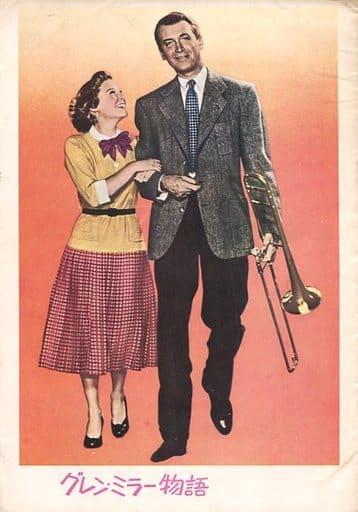 <<パンフレット(洋画)>> パンフ)グレン・ミラー物語(1954年版)