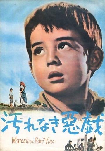 <<パンフレット(洋画)>> パンフ)汚れなき悪戯(1957年版)