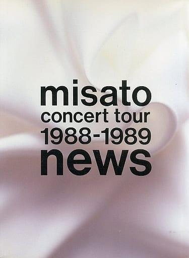 <<パンフレット(ライブ)>> パンフ)misato concert tour 1988-1989 news