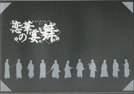 <<パンフレット(舞台)>> パンフ)恋華の宴 舞