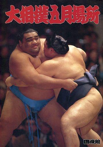 <<パンフレット(スポーツ)>> パンフ)大相撲五月場所 1999年5月版