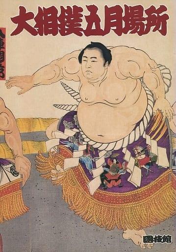 <<パンフレット(スポーツ)>> パンフ)大相撲五月場所 1998年版