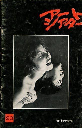 <<パンフレット(邦画)>> パンフ)アートシアター 93 天使の恍惚