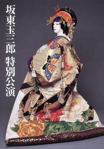 <<パンフレット(舞台)>> パンフ)坂東玉三郎 特別公演(2003年2月)