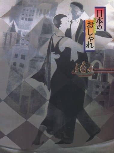 <<パンフレット(図録)>> パンフ)日本のおしゃれ 池田コレクション