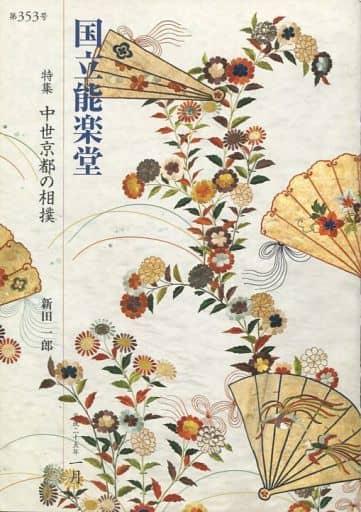 <<パンフレット(舞台)>> パンフ)国立能楽堂 平成二十五年一月版 第353号