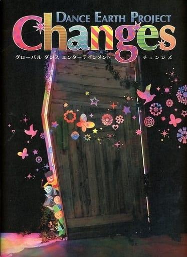 <<パンフレット(舞台)>> パンフ)Changes チェンジズ グローバルダンスエンターテインメント