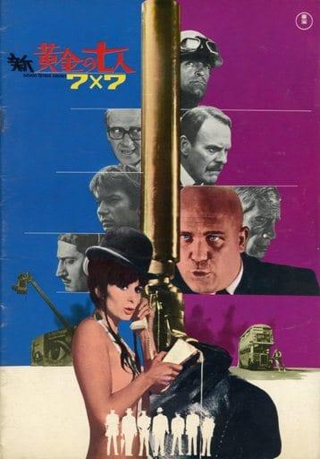 <<パンフレット(洋画)>> パンフ)新 黄金の七人 7×7(青紫表紙)