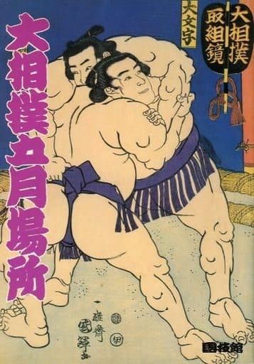 <<パンフレット(スポーツ)>> パンフ)大相撲五月場所(1986年)