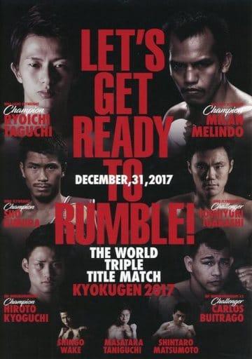 <<パンフレット(格闘技)>> パンフ)LET'S GET READY TO RUMBLE! THE WORLD TRIPLE TITLE MATCH KYOKUGEN 2017
