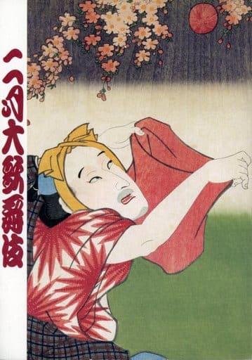 <<パンフレット(舞台)>> パンフ)二月大歌舞伎(2005年)