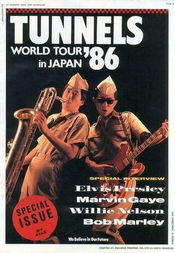 <<パンフレット(ライブ)>> ランクB)パンフ)TUNNELS WORLD TOUR in JAPAN '86