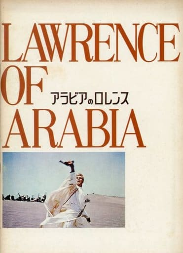 <<パンフレット(洋画)>> 付録付)パンフ)アラビアのロレンス(1971年)