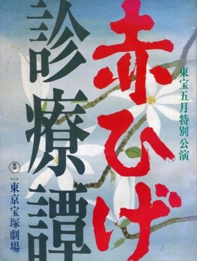 <<パンフレット(舞台)>> パンフ)東宝五月特別公演 赤ひげ診療譚(1978年)