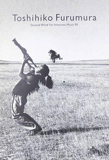 <<パンフレット(ライブ)>> パンフ)Toshihiko Furumura Second Wind For Innocent Music'92