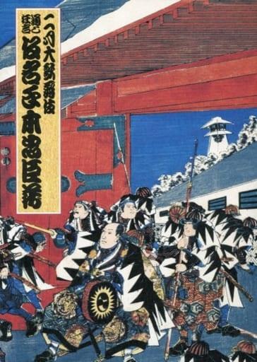 <<パンフレット(舞台)>> パンフ)二月大歌舞伎 通し狂言 仮名手本忠臣蔵(2007年)