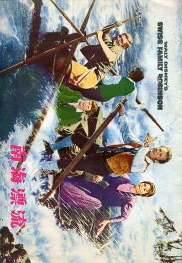 <<パンフレット(洋画)>> パンフ)南海漂流
