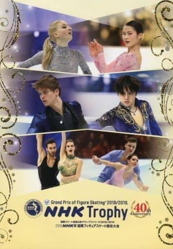 <<パンフレット(フィギュア)>> パンフ)国際スケート連盟公認グランプリシリーズ2018/2019 2018 NHK杯国際フィギュアスケート競技大会 NHK Trophy