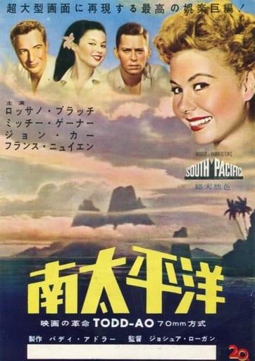 パンフ)南太平洋