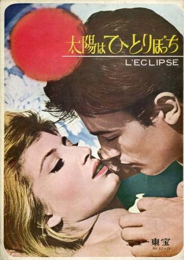 <<パンフレット(洋画)>> パンフ)太陽はひとりぼっち(1962年版)