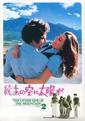 パンフ)続・あの空に太陽が THE OTHER SIDE OF THE MOUNTAIN PART 2