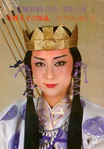 <<パンフレット(舞台)>> パンフ)宝塚歌劇・12月・月組公演 隼別王子の叛乱/ラブ・メッセージ