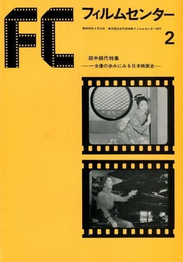 パンフ)FC フィルムセンター 2