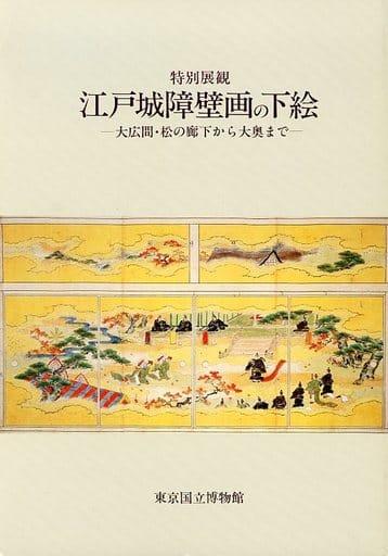 <<パンフレット(図録)>> パンフ)特別展観 江戸城障壁画の下絵 大広間・松の廊下から大奥まで 一九八八