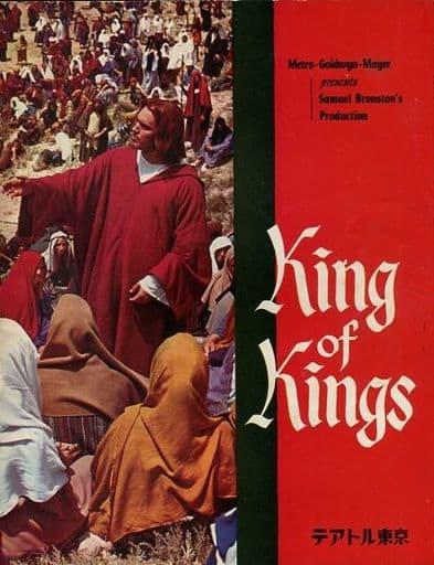 <<パンフレット(洋画)>> パンフ)キング・オブ・キングス King of Kings