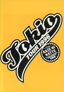 <<パンフレット(ライブ)>> パンフ)TOKIO TOUR 1996 風になって