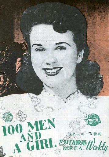 <<パンフレット(洋画)>> パンフ)オーケストラの少女(1965年復刻版) 100 MEN AND A GIRL
