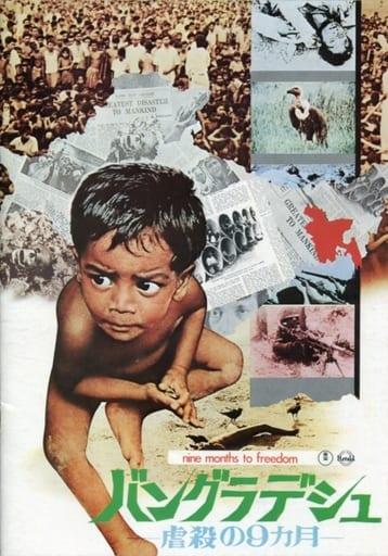 <<パンフレット(洋画)>> パンフ)バングラデシュ 虐殺の9ヵ月/夜と霧 ノーカット版