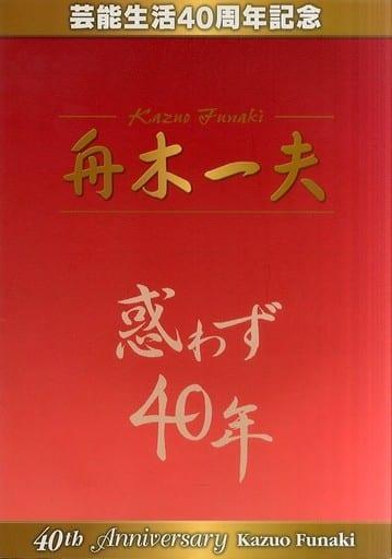 <<パンフレット(ライブ)>> パンフ)芸能生活40周年記念 舟木一夫 惑わず40年