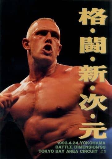<<パンフレット(スポーツ)>> パンフ)格・闘・新・次・元 BATTLE DIMENSION '93 TOKYO BAY AREA CIRCUIT #1