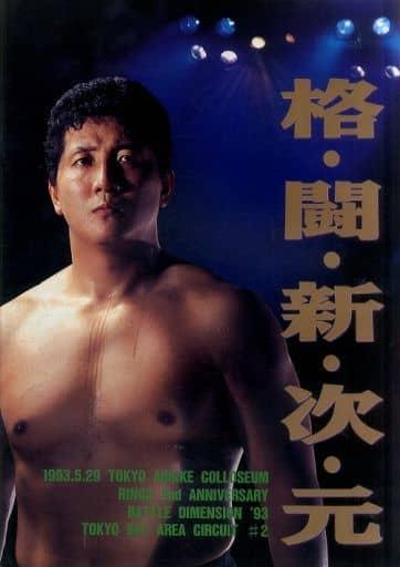 <<パンフレット(スポーツ)>> パンフ)格・闘・新・次・元 RINGS 2nd ANNIVERSARY BATTLE DIMENSION '93 TOKYO BAY AREA CIRCUIT #2