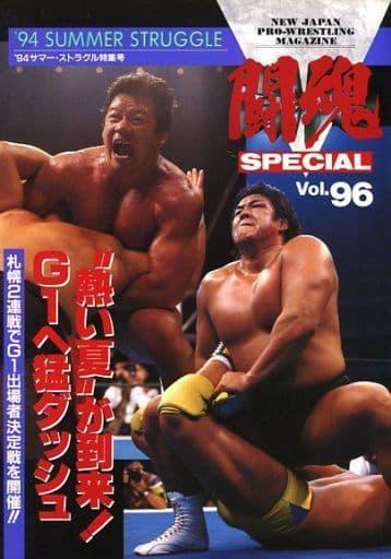 <<パンフレット(スポーツ)>> パンフ)闘魂SPECIAL Vol.96 '94サマー・ストラグル特集号